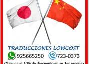 Traducciones al idioma japonÉs y chino